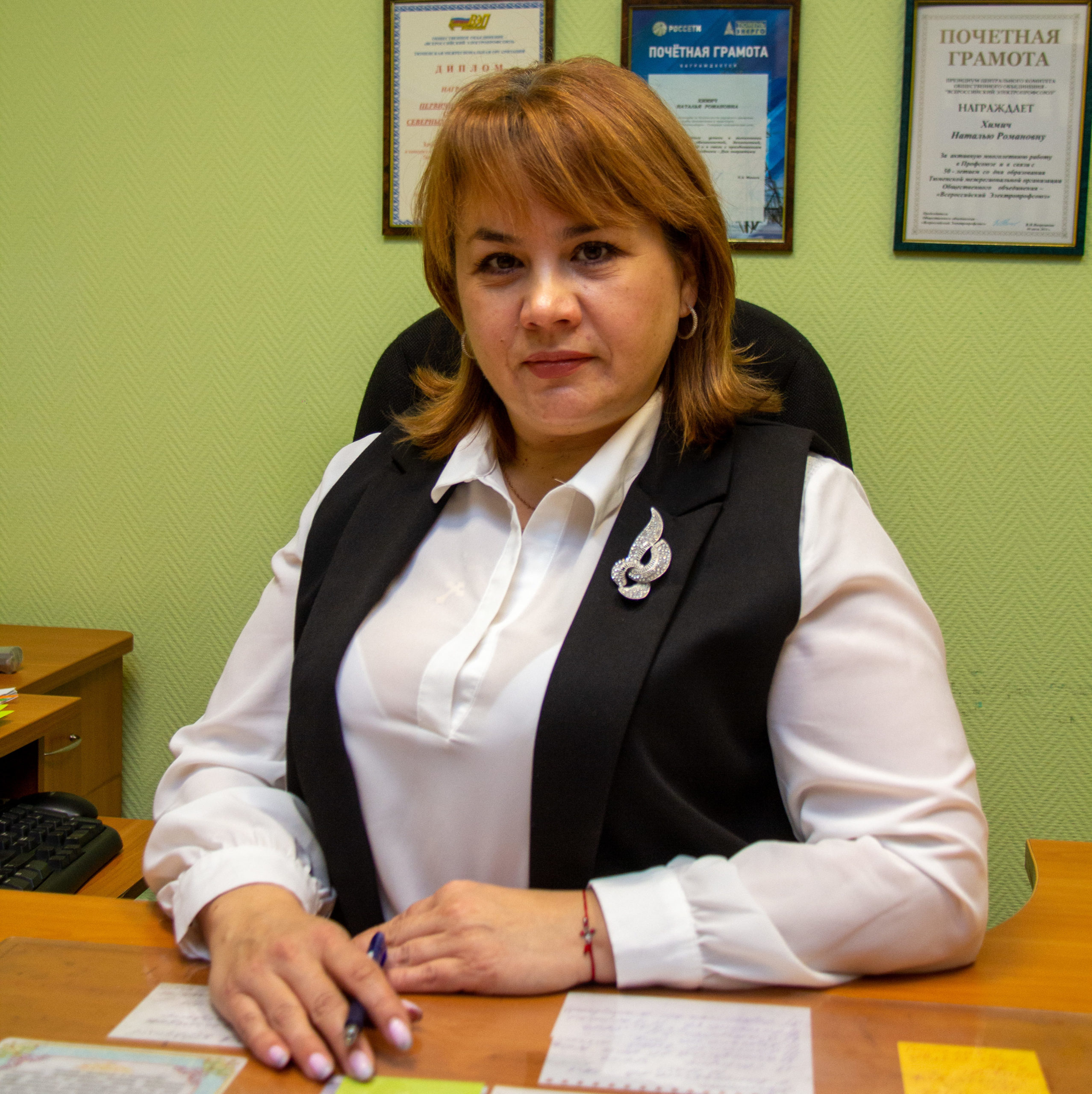 Химич Наталья Романовна